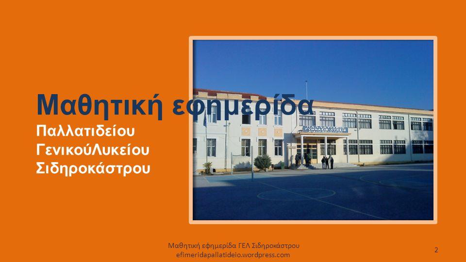 Το σχολείο μας o Αναφορά στην ιστορία του σχολείου μας o Παραγωγή βίντεο 13 Μαθητική εφημερίδα ΓΕΛ Σιδηροκάστρου efimeridapallatideio.wordpress.com