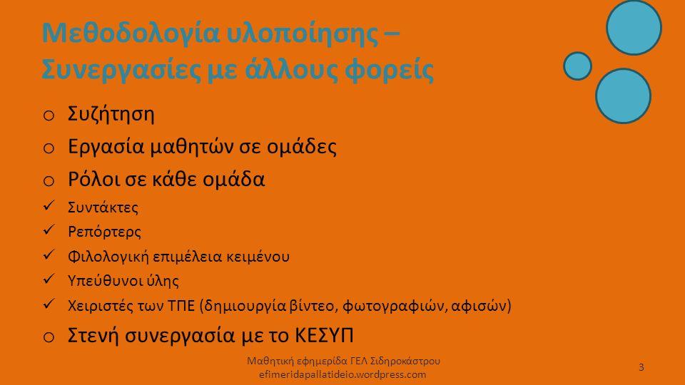 Υποθέματα – Διαστάσεις – Όψεις του θέματος o Δημιουργία ιστολογίου (ηλεκτρονική εφημερίδα) o Ενημέρωση για τον τρόπο λειτουργίας του ιστολογίου o Συζήτηση ενημέρωση για τη συγγραφή άρθρου, είδησης, σχολίου 4 Μαθητική εφημερίδα ΓΕΛ Σιδηροκάστρου efimeridapallatideio.wordpress.com