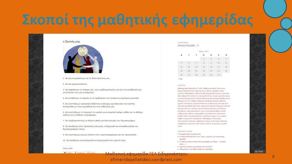 Σκοποί της μαθητικής εφημερίδας 6 Μαθητική εφημερίδα ΓΕΛ Σιδηροκάστρου efimeridapallatideio.wordpress.com