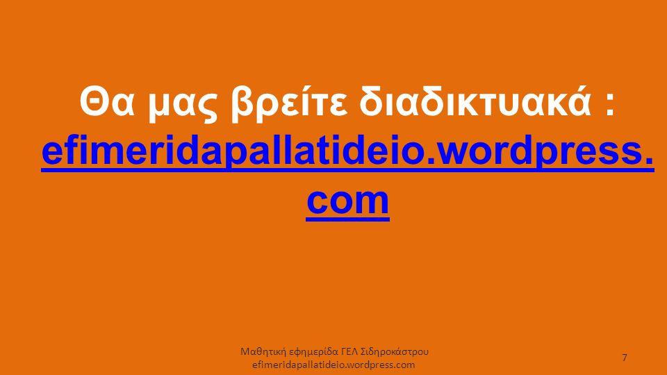 Θα μας βρείτε διαδικτυακά : efimeridapallatideio.wordpress. com efimeridapallatideio.wordpress. com 7 Μαθητική εφημερίδα ΓΕΛ Σιδηροκάστρου efimeridapa