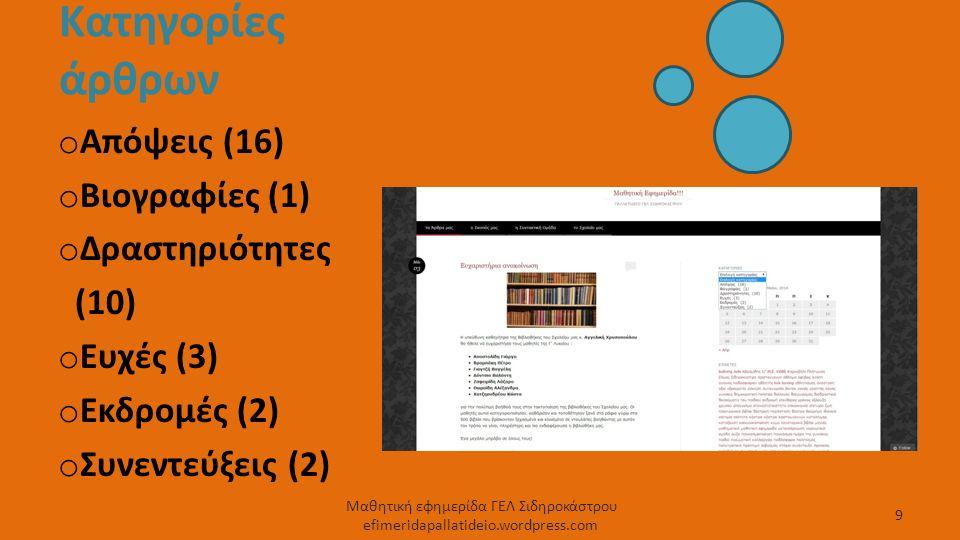 Κατηγορίες άρθρων o Απόψεις (16) o Βιογραφίες (1) o Δραστηριότητες (10) o Ευχές (3) o Εκδρομές (2) o Συνεντεύξεις (2) 9 Μαθητική εφημερίδα ΓΕΛ Σιδηροκάστρου efimeridapallatideio.wordpress.com