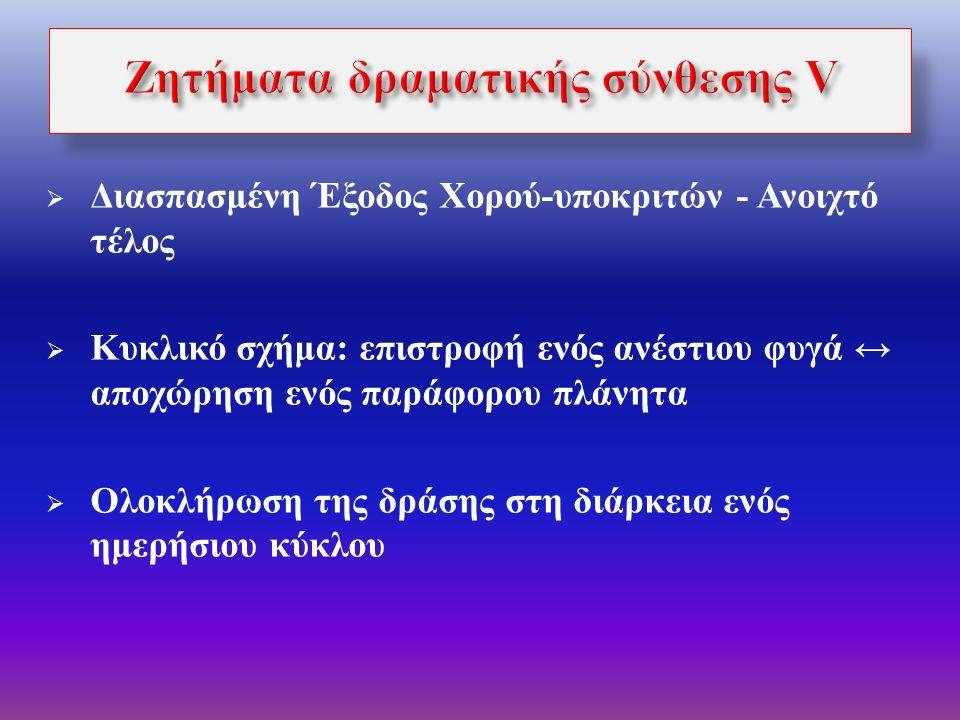  Ορέστης-Πυλάδης: συμπαγές δίδυμο ζεύγος, όπου ο ένας πόλος λειτουργεί ως είδωλο, ως αντανάκλαση του άλλου (πρβλ.