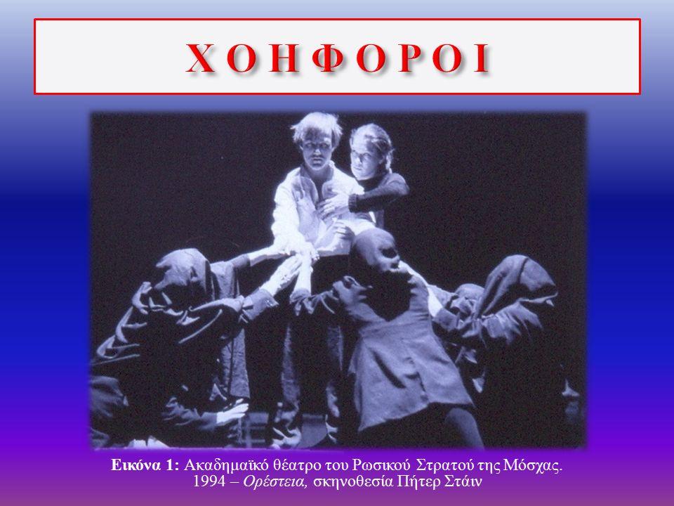 Σημείωμα Χρήσης Έργων Τρίτων (1/2) Το Έργο αυτό κάνει χρήση των ακόλουθων έργων: Εικόνες/Σχήματα/Διαγράμματα/Φωτογραφίες Εικόνα 1: Ορέστεια – Χοηφόροι, Ακαδημαϊκό θέατρο του Ρωσικού Στρατού της Μόσχας, 1994, σκηνοθεσία Πήτερ Στάιν.