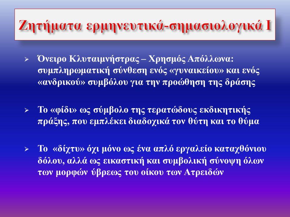  Οι «επιθανάτιες» κραυγές του Αιγίσθου - Ο «σιωπηλός» θάνατος της Κλυταιμνήστρας (πρβλ.