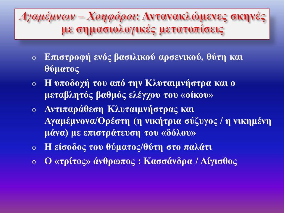  Εκτενής κομμός : Μετατόπιση από τη θεϊκή εντολή του Απόλλωνα στη συναισθηματική ενίσχυση και την προσωπική απόφαση του Ορέστη ( πρβλ.