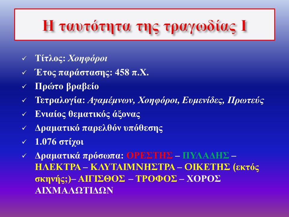 Τίτλος : Χοηφόροι Έτος παράστασης : 458 π.Χ.