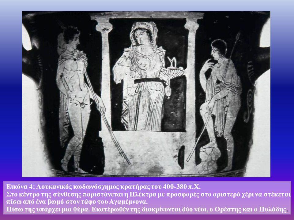  Επικέντρωση της σκηνικής δράσης στον τάφο του Αγαμέμνονα στο α΄μισό του δράματος  Ποια η σκηνική θέση του τάφου στον αρχαίο θεατρικό χώρο ; Κοντά στην πρόσοψη του σκηνικού οικοδήματος ; Στο κέντρο της ορχήστρας ;  Ύπαρξη ενός σταθερού σκηνικού οικοδομήματος και οργανική ενσωμάτωσή του στην επί σκηνής δράση στο β΄ μισό του δράματος, όπου μεταφερόμαστε στην πρόσοψη του παλατιού  Αριθμός θυρών σκηνικού οικοδομήματος - παλατιού ; Μία κεντρική ή δύο θύρες ( μια κεντρική και μία παράπλευρη );  Διαρκής ένταση μεταξύ σκηνικού και εξω - σκηνικού χώρου ( εσωτερικό παλατιού )