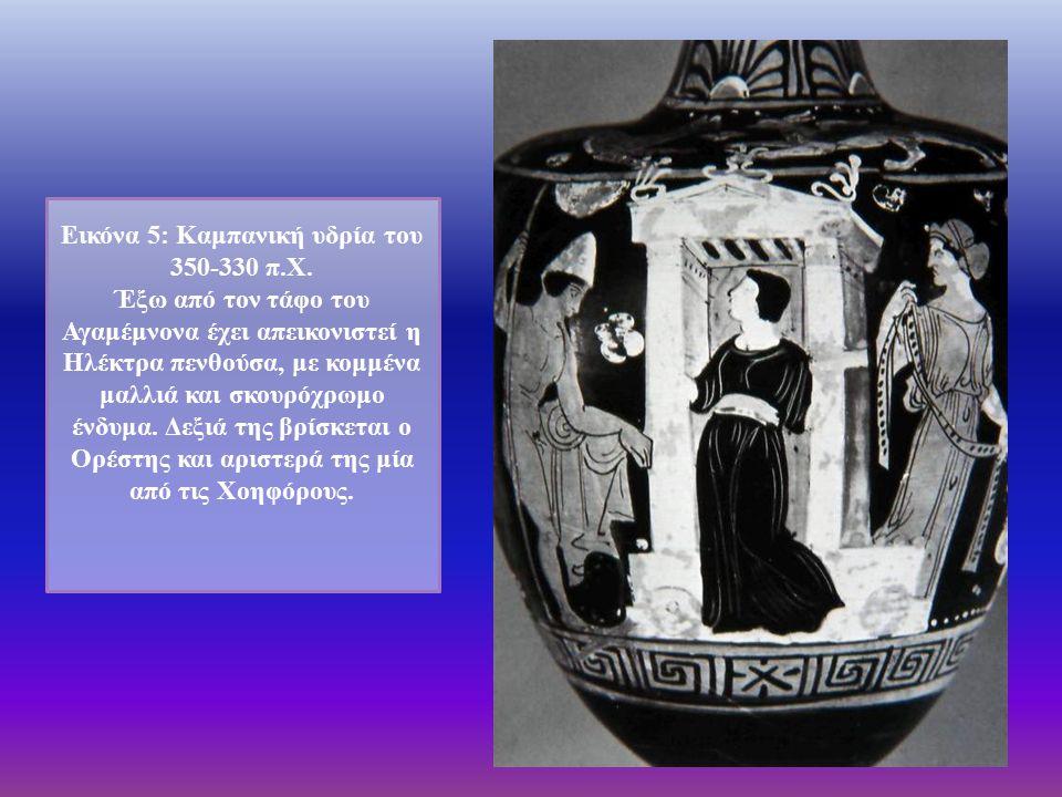 Εικόνα 5: Καμπανική υδρία του 350-330 π.Χ.