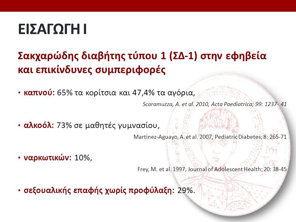 ΕΙΣΑΓΩΓΗ Ι Σακχαρώδης διαβήτης τύπου 1 (ΣΔ-1) στην εφηβεία και επικίνδυνες συμπεριφορές καπνού: 65% τα κορίτσια και 47,4% τα αγόρια, Scaramuzza, A. et