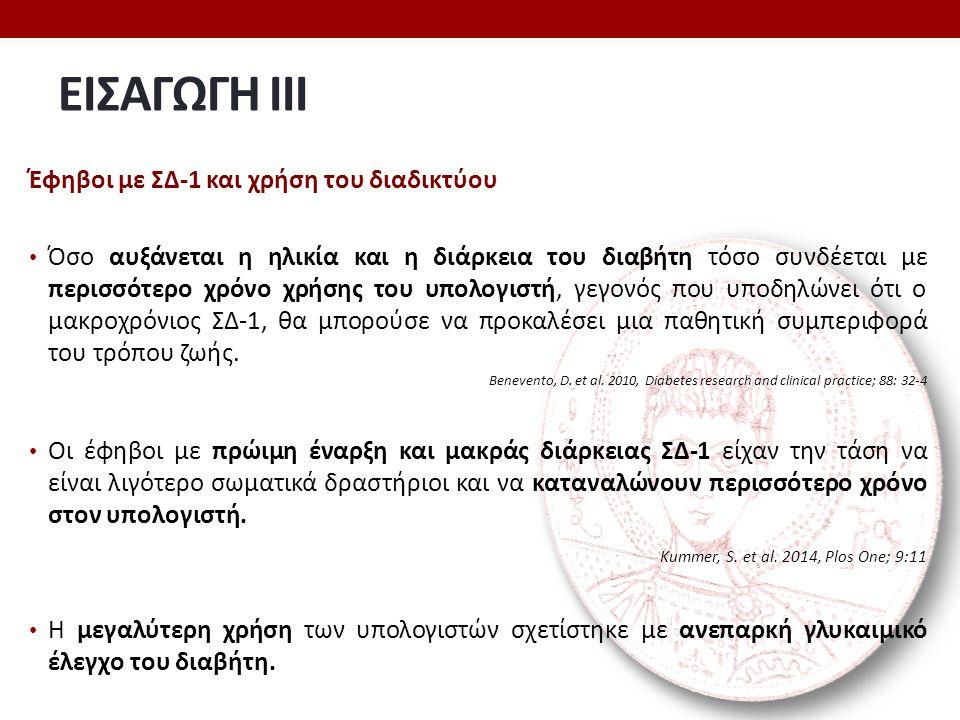 ΑΠΟΤΕΛΕΣΜΑΤΑ VII Eρ.
