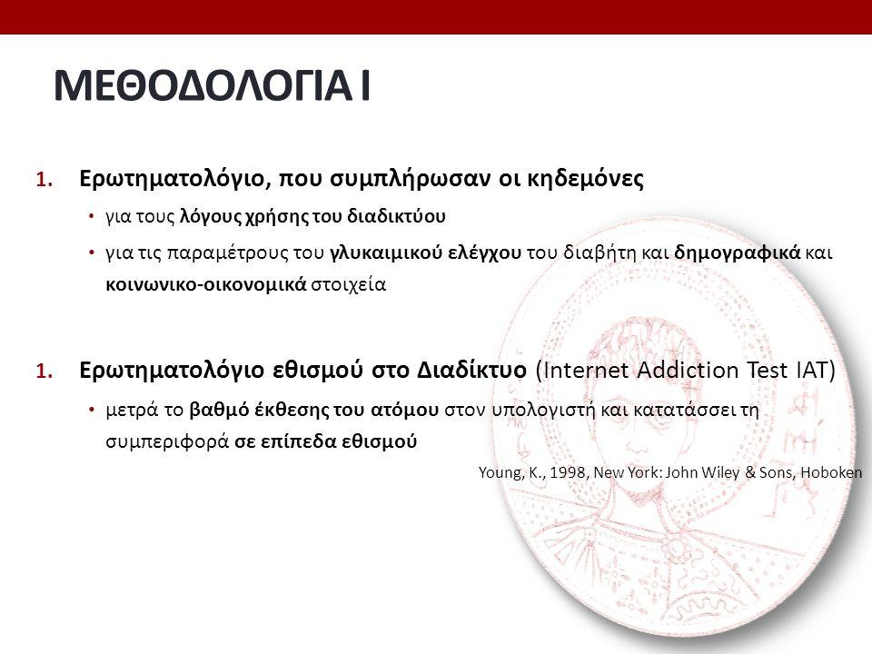ΜΕΘΟΔΟΛΟΓΙΑ Ι 1. Ερωτηματολόγιο, που συμπλήρωσαν οι κηδεμόνες για τους λόγους χρήσης του διαδικτύου για τις παραμέτρους του γλυκαιμικού ελέγχου του δι