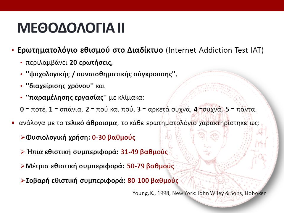 ΜΕΘΟΔΟΛΟΓΙΑ ΙΙ Ερωτηματολόγιο εθισμού στο Διαδίκτυο (Internet Addiction Test IAT) περιλαμβάνει 20 ερωτήσεις, ''ψυχολογικής / συναισθηματικής σύγκρουση