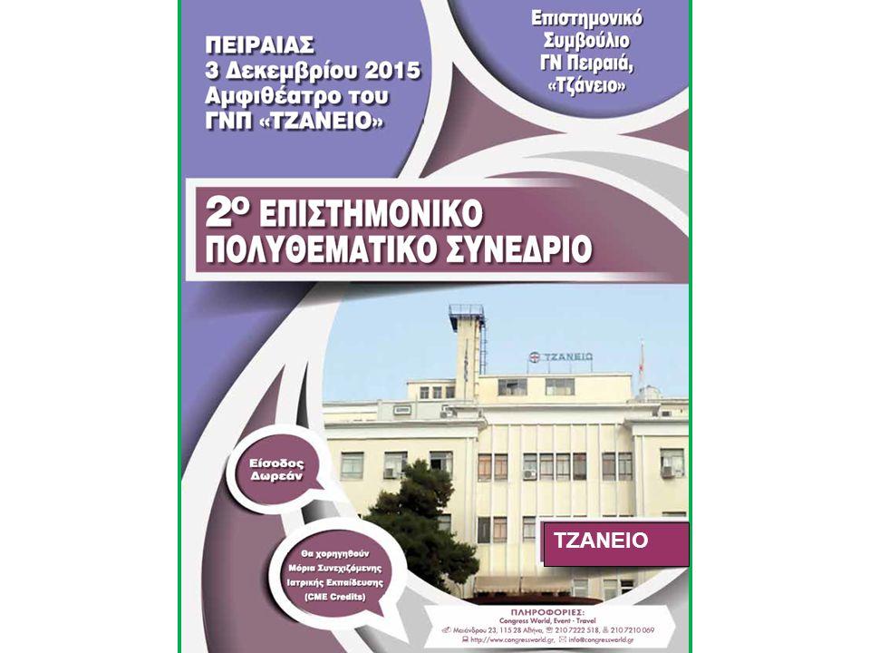 Το «Τζάνειο» Γενικό Νοσοκομείο Πειραιώς ιδρύθηκε με δωρεά του εμπόρου Νικήτα Τζάννε (Κύθηρα 1801-Πειραιάς 1864).