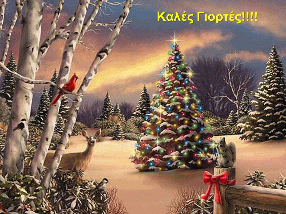 Kαλές Γιορτές!!!!
