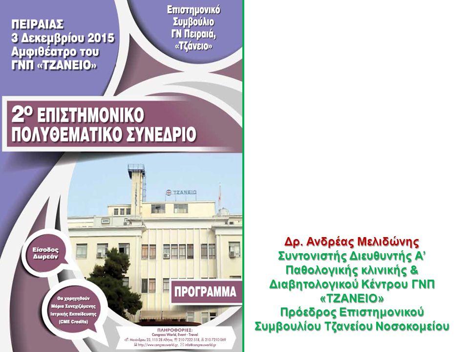 Δρ. Ανδρέας Μελιδώνης Συντονιστής Διευθυντής Α' Παθολογικής κλινικής & Διαβητολογικού Κέντρου ΓΝΠ «ΤΖΑΝΕΙΟ» Πρόεδρος Επιστημονικού Συμβουλίου Τζανείου