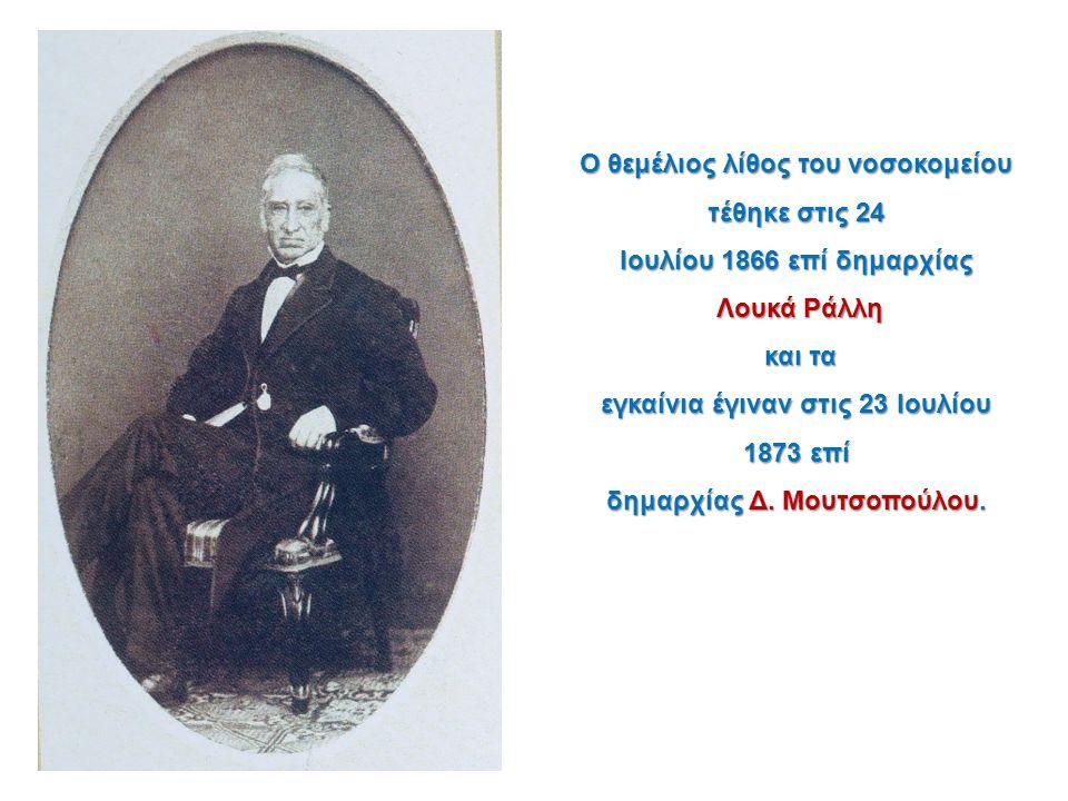 Ο θεμέλιος λίθος του νοσοκομείου τέθηκε στις 24 Ιουλίου 1866 επί δημαρχίας Λουκά Ράλλη Λουκά Ράλλη και τα και τα εγκαίνια έγιναν στις 23 Ιουλίου 1873 επί δημαρχίας Δ.