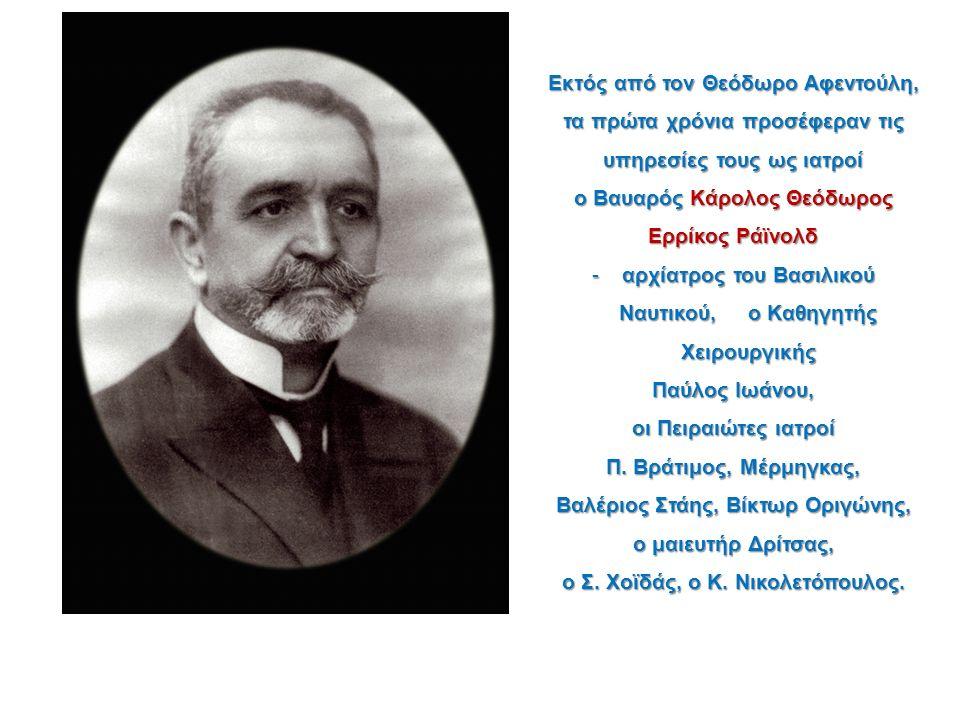 Κ. Νικολετόπουλος Εκτός από τον Θεόδωρο Αφεντούλη, τα πρώτα χρόνια προσέφεραν τις υπηρεσίες τους ως ιατροί ο Βαυαρός Κάρολος Θεόδωρος Ερρίκος Ράϊνολδ