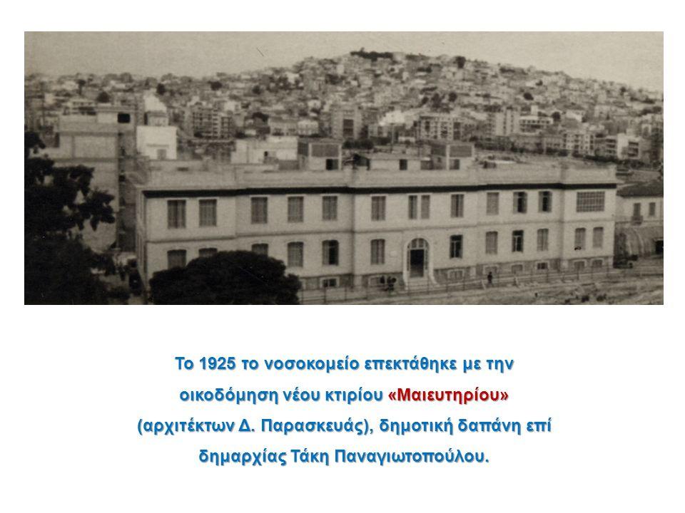 Το 1925 το νοσοκομείο επεκτάθηκε με την οικοδόμηση νέου κτιρίου «Μαιευτηρίου» (αρχιτέκτων Δ.