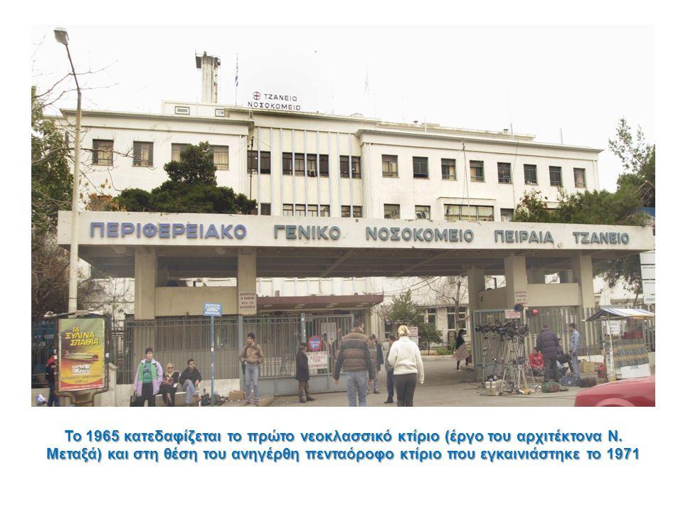 Το 1965 κατεδαφίζεται το πρώτο νεοκλασσικό κτίριο (έργο του αρχιτέκτονα Ν.
