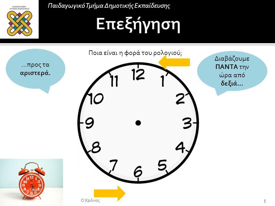 Παιδαγωγικό Τμήμα Δημοτικής Εκπαίδευσης 5Ο Χρόνος Ποια είναι η φορά του ρολογιού; Διαβάζουμε ΠΑΝΤΑ την ώρα από δεξιά… …προς τα αριστερά.