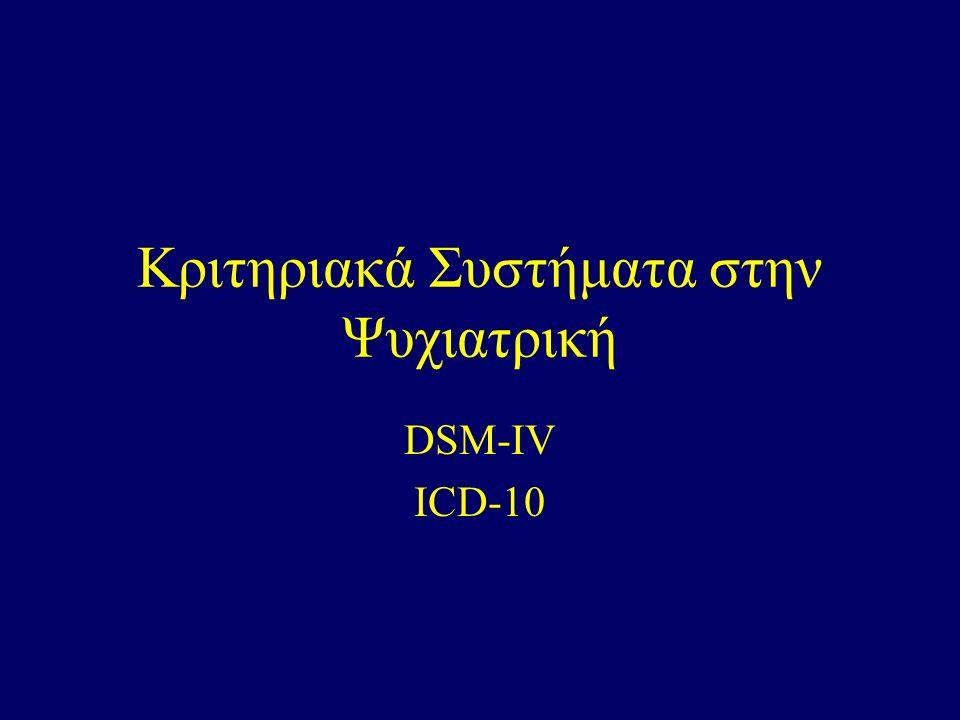 Κριτηριακά Συστήματα στην Ψυχιατρική DSM-IV ICD-10