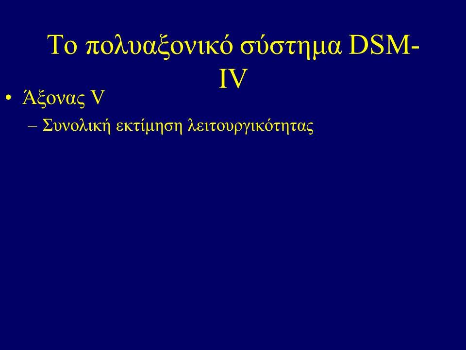 Το πολυαξονικό σύστημα DSM- IV Άξονας V –Συνολική εκτίμηση λειτουργικότητας