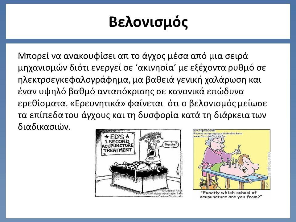 Βελονισμός Μπορεί να ανακουφίσει απ το άγχος μέσα από μια σειρά μηχανισμών διότι ενεργεί σε 'ακινησία' με εξέχοντα ρυθμό σε ηλεκτροεγκεφαλογράφημα, μα βαθειά γενική χαλάρωση και έναν υψηλό βαθμό ανταπόκρισης σε κανονικά επώδυνα ερεθίσματα.