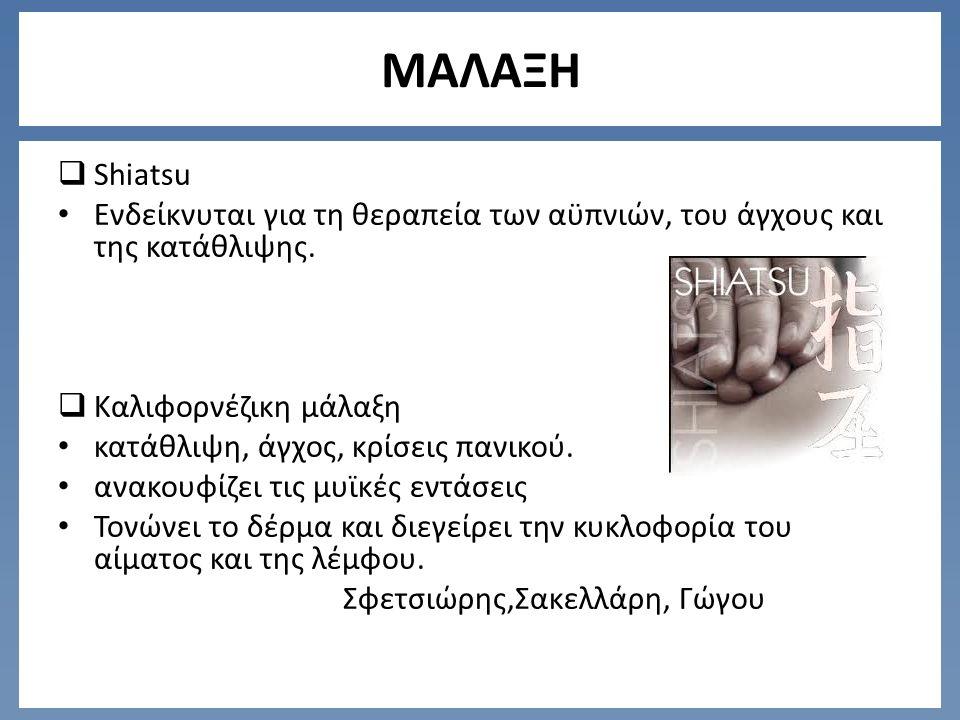 ΜΑΛΑΞΗ  Shiatsu Ενδείκνυται για τη θεραπεία των αϋπνιών, του άγχους και της κατάθλιψης.