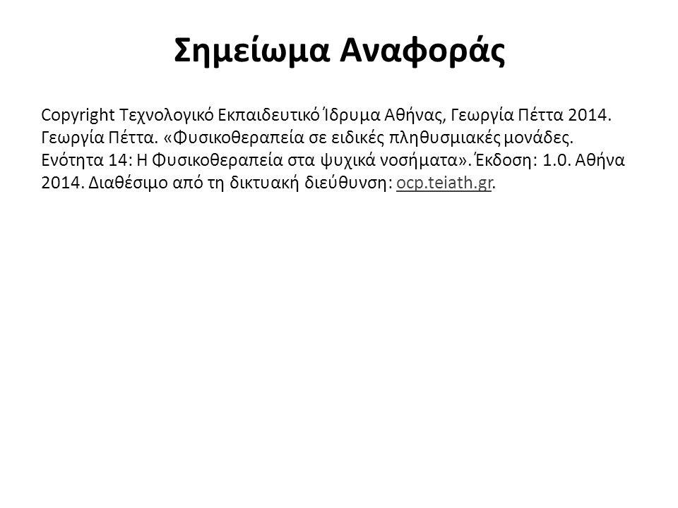 Σημείωμα Αναφοράς Copyright Τεχνολογικό Εκπαιδευτικό Ίδρυμα Αθήνας, Γεωργία Πέττα 2014.