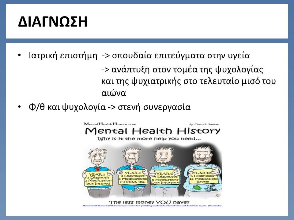 ΔΙΑΓΝΩΣΗ Ιατρική επιστήμη -> σπουδαία επιτεύγματα στην υγεία -> ανάπτυξη στον τομέα της ψυχολογίας και της ψυχιατρικής στο τελευταίο μισό του αιώνα Φ/θ και ψυχολογία -> στενή συνεργασία