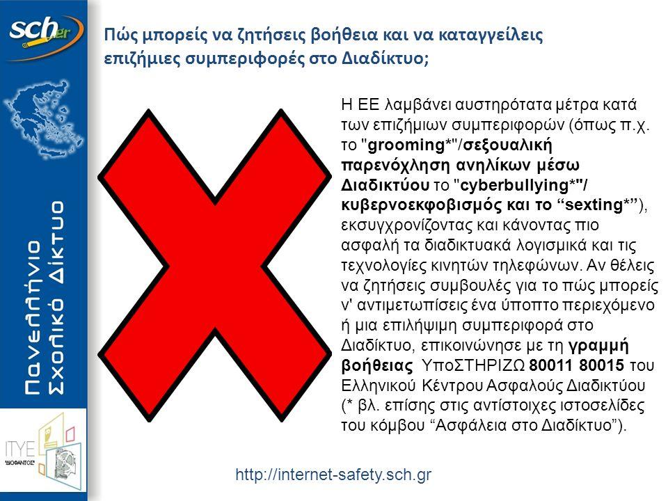http://internet-safety.sch.gr Πώς μπορείς να ζητήσεις βοήθεια και να καταγγείλεις επιζήμιες συμπεριφορές στο Διαδίκτυο; Η ΕΕ λαμβάνει αυστηρότατα μέτρα κατά των επιζήμιων συμπεριφορών (όπως π.χ.