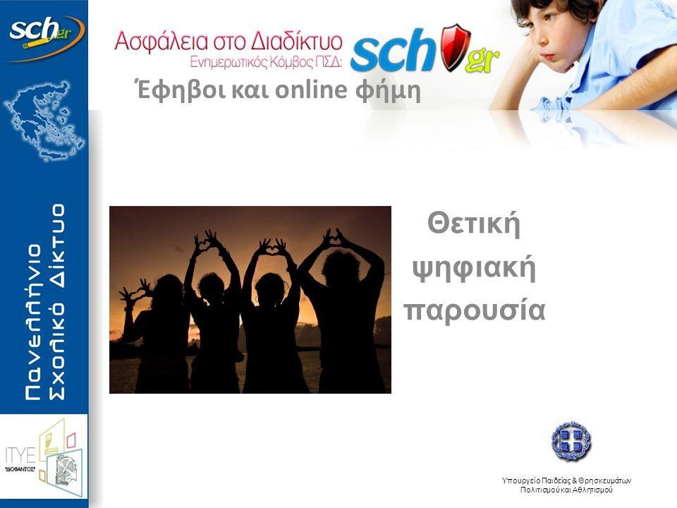 Υπουργείο Παιδείας & Θρησκευμάτων Πολιτισμού και Αθλητισμού Θετική ψηφιακή παρουσία Έφηβοι και online φήμη