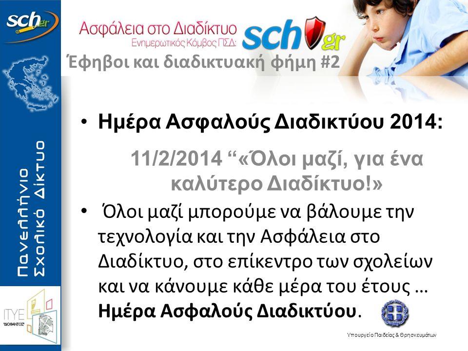 Υπουργείο Παιδείας & Θρησκευμάτων 11/2/2014 «Όλοι μαζί, για ένα καλύτερο Διαδίκτυο!» Έφηβοι και διαδικτυακή φήμη #2 Ημέρα Ασφαλούς Διαδικτύου 2014: Όλοι μαζί μπορούμε να βάλουμε την τεχνολογία και την Ασφάλεια στο Διαδίκτυο, στο επίκεντρο των σχολείων και να κάνουμε κάθε μέρα του έτους … Ημέρα Ασφαλούς Διαδικτύου.