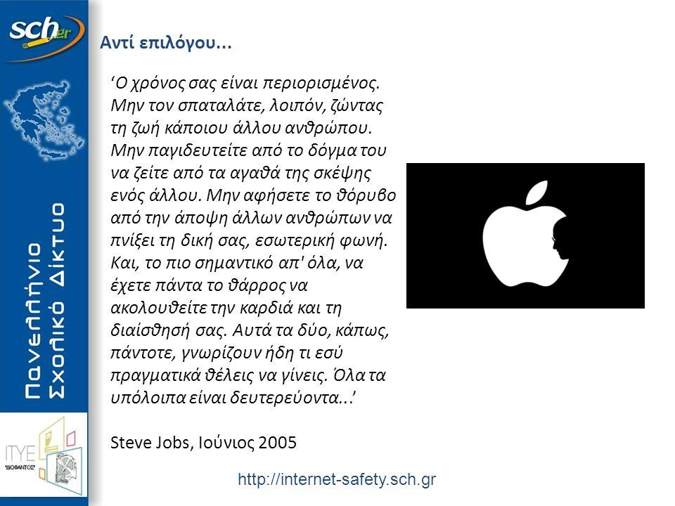 http://internet-safety.sch.gr Αντί επιλόγου... 'Ο χρόνος σας είναι περιορισμένος.