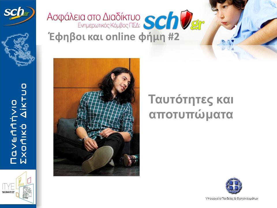 Υπουργείο Παιδείας & Θρησκευμάτων Ταυτότητες και αποτυπώματα Έφηβοι και online φήμη #2