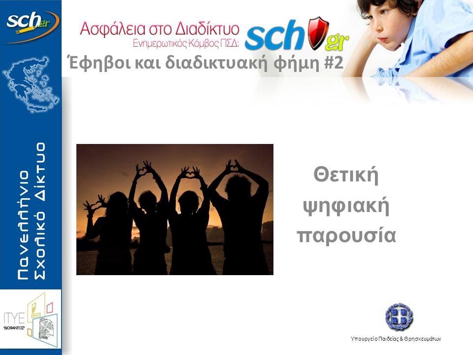 Υπουργείο Παιδείας & Θρησκευμάτων Θετική ψηφιακή παρουσία Έφηβοι και διαδικτυακή φήμη #2