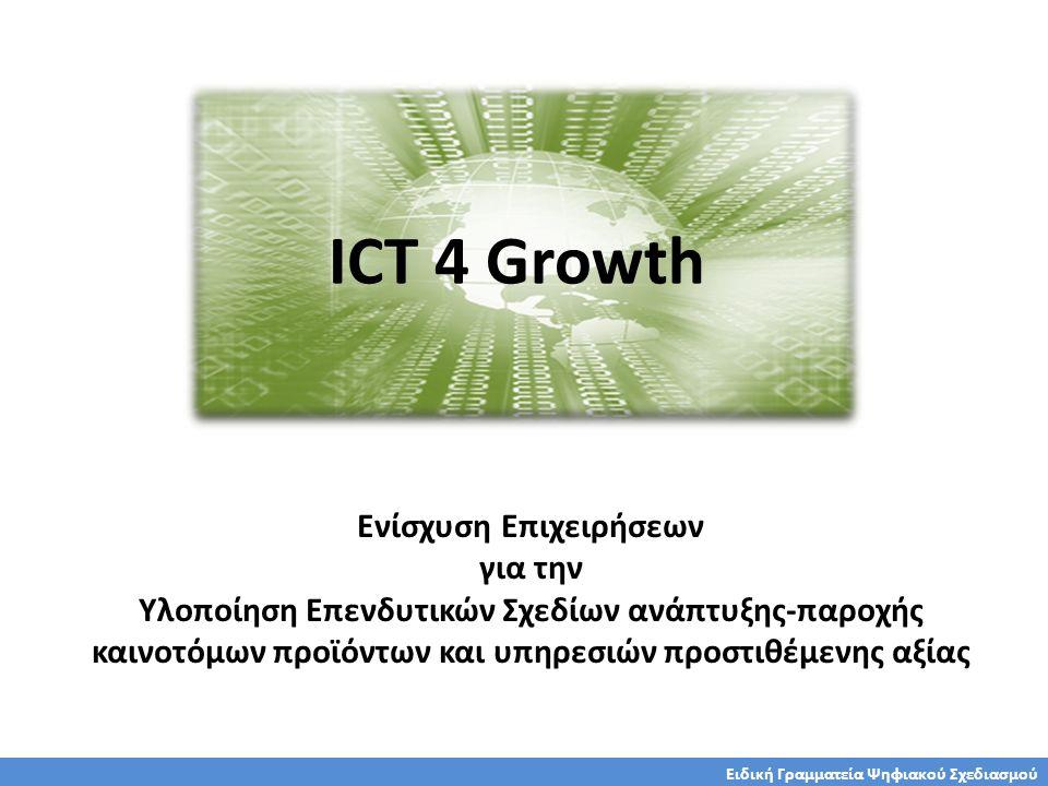 Ειδική Γραμματεία Ψηφιακού Σχεδιασμού ICT 4 Growth Ενίσχυση Επιχειρήσεων για την Υλοποίηση Επενδυτικών Σχεδίων ανάπτυξης-παροχής καινοτόμων προϊόντων και υπηρεσιών προστιθέμενης αξίας