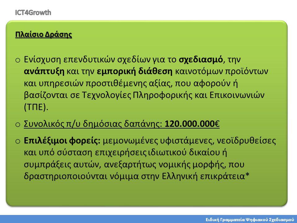 Ειδική Γραμματεία Ψηφιακού Σχεδιασμού o Κατηγορίες επενδύσεων: o Κατηγορία Ι: Μεσαίου μεγέθους επενδυτικά σχέδια (300.000 έως 5.000.000€) o Κατηγορία ΙΙ: Επενδυτικά Σχέδια Σημαντικού Εύρους (έως 20.000.000€) με προϋποθέσεις: α) Σημαντική συμβολή στην απασχόληση: Δημιουργία νέων θέσεων απασχόλησης, κατ' ελάχιστον 1 θέση ισοδύναμης πλήρους εργασίας ανά 100.000€ εγκεκριμένης δημόσιας δαπάνης.