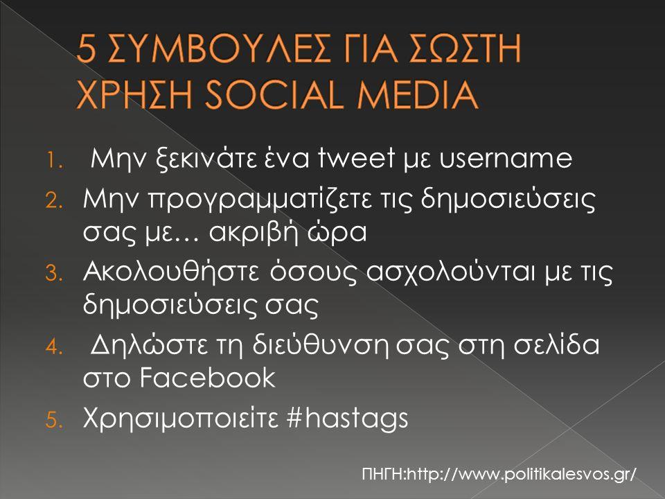 1. Μην ξεκινάτε ένα tweet με username 2. Μην προγραμματίζετε τις δημοσιεύσεις σας με… ακριβή ώρα 3. Ακολουθήστε όσους ασχολούνται με τις δημοσιεύσεις