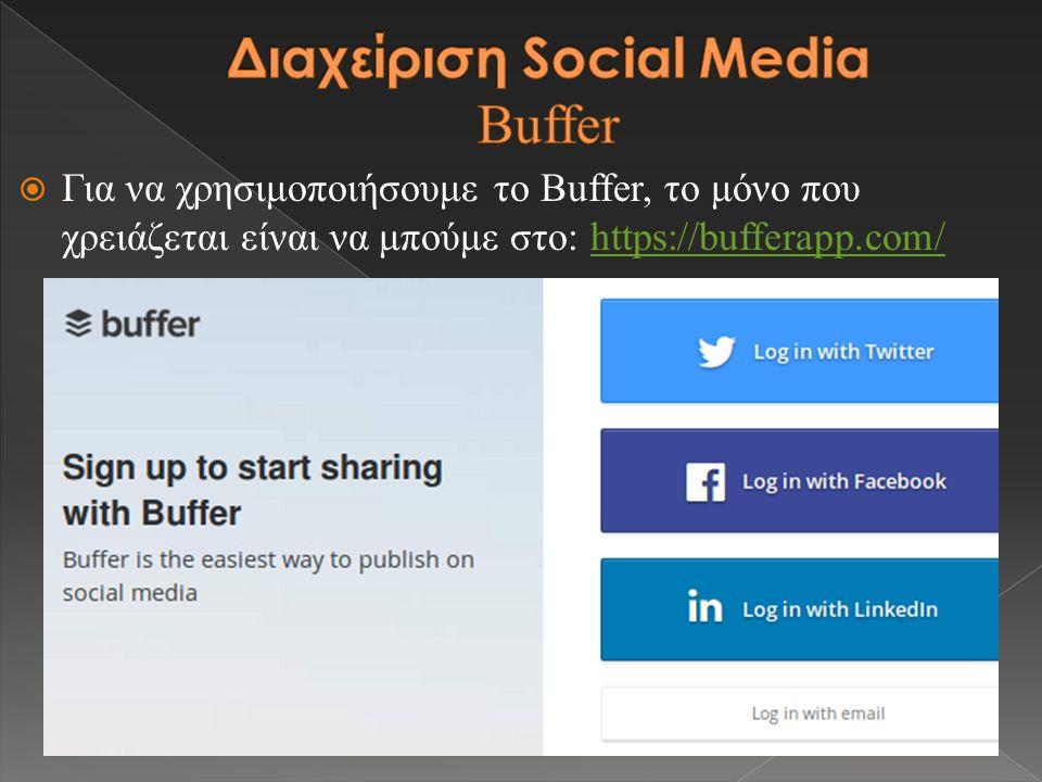  Για να χρησιμοποιήσουμε το Buffer, το μόνο που χρειάζεται είναι να μπούμε στo: https://bufferapp.com/ https://bufferapp.com/