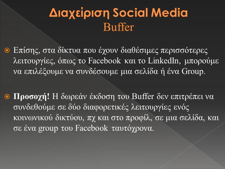  Επίσης, στα δίκτυα που έχουν διαθέσιμες περισσότερες λειτουργίες, όπως το Facebook και το LinkedIn, μπορούμε να επιλέξουμε να συνδέσουμε μια σελίδα ή ένα Group.