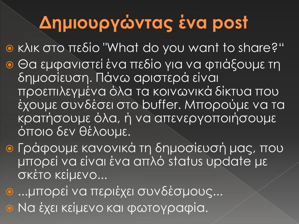  κλικ στο πεδίο What do you want to share?  Θα εμφανιστεί ένα πεδίο για να φτιάξουμε τη δημοσίευση.