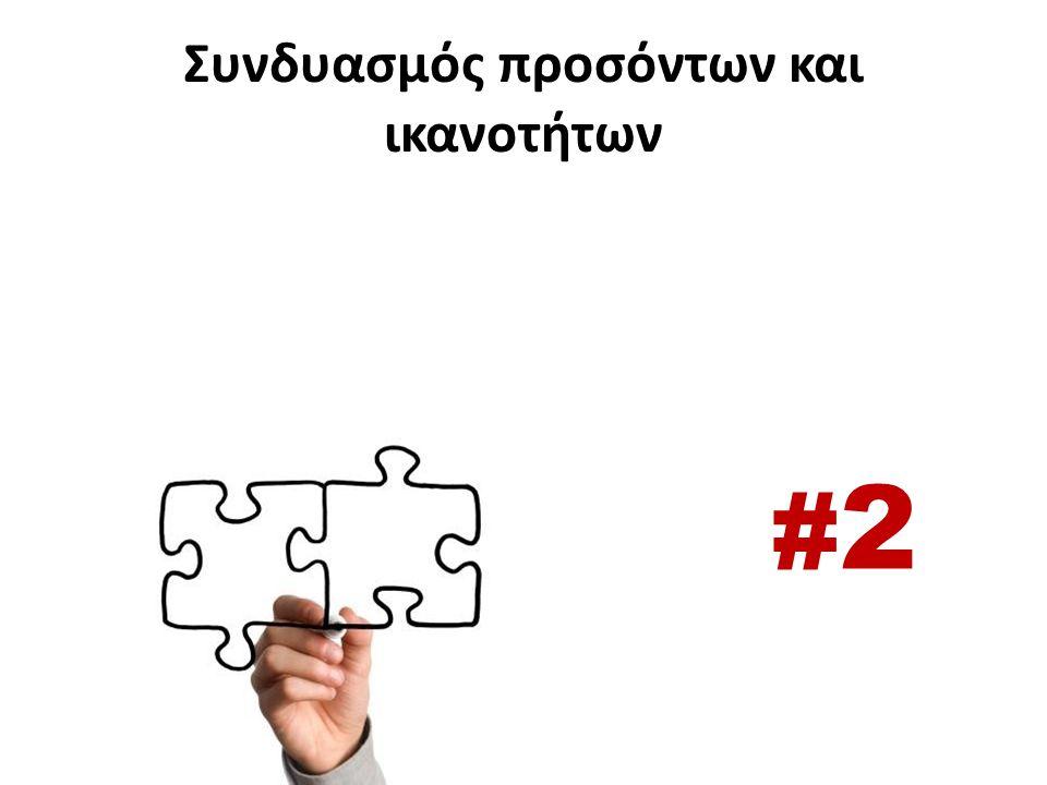 #2#2 Συνδυασμός προσόντων και ικανοτήτων