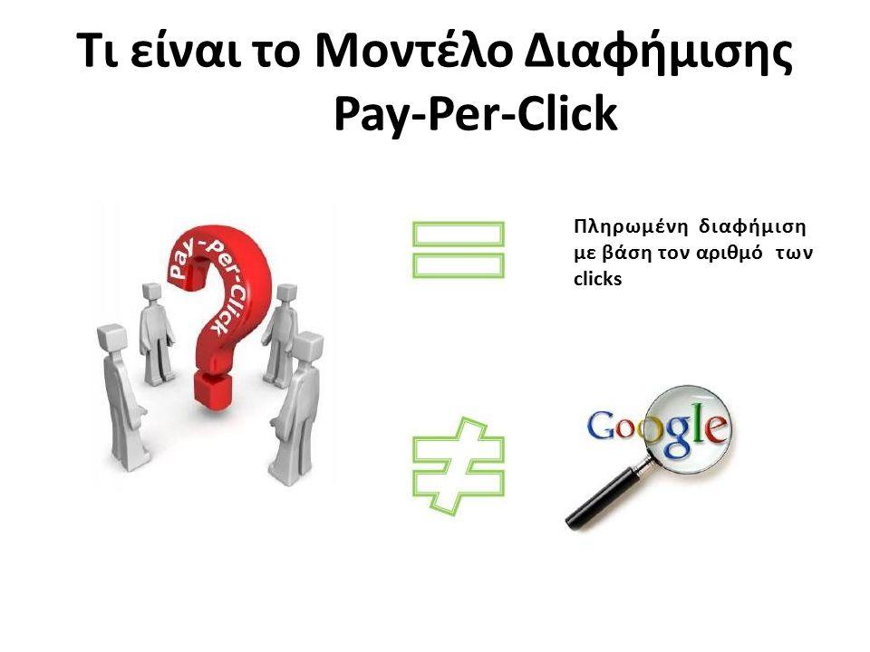 Τι είναι το Μοντέλο Διαφήμισης Pay-Per-Click Πληρωμένη διαφήμιση με βάση τον αριθμό των clicks