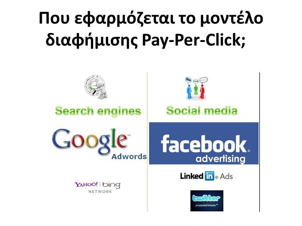 Που εφαρμόζεται το μοντέλο διαφήμισης Pay-Per-Click;