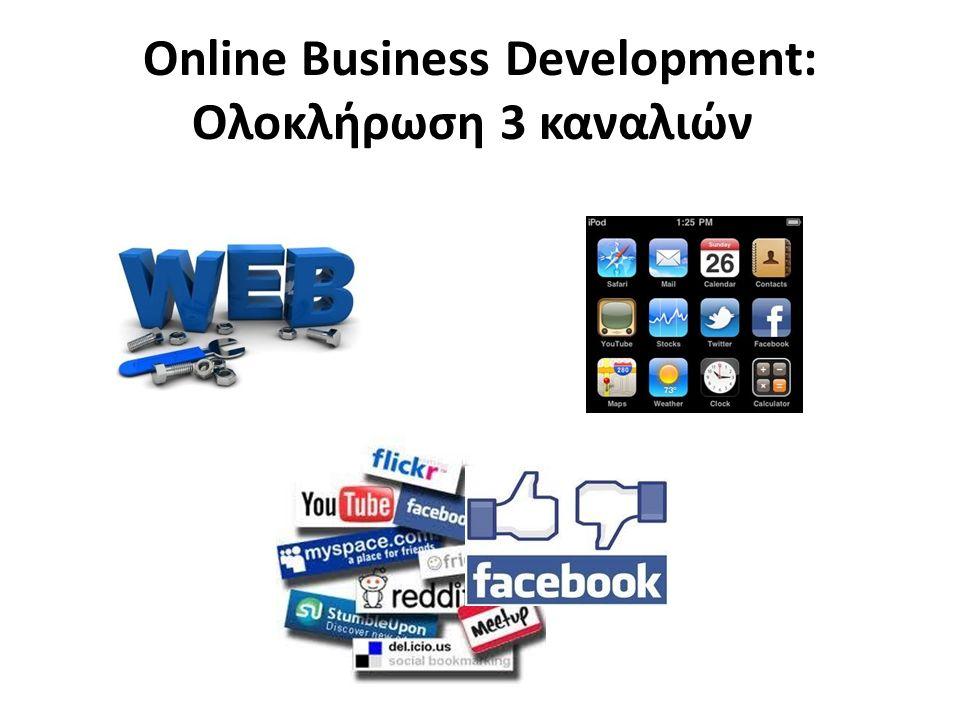 Online Business Development: Ολοκλήρωση 3 καναλιών