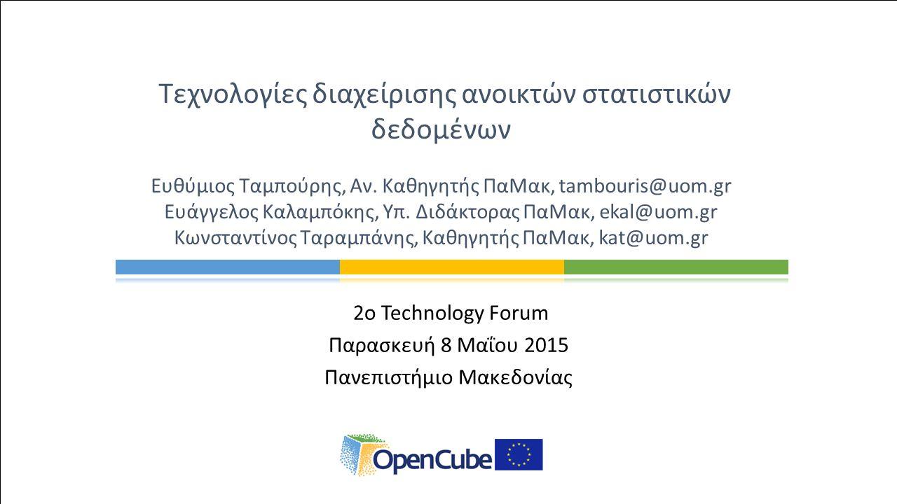 2ο Technology Forum Παρασκευή 8 Μαΐου 2015 Πανεπιστήμιο Μακεδονίας Τεχνολογίες διαχείρισης ανοικτών στατιστικών δεδομένων Ευθύμιος Ταμπούρης, Αν.