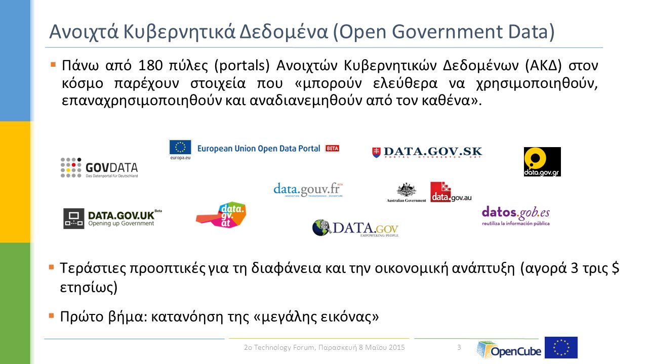  Πάνω από 180 πύλες (portals) Ανοιχτών Κυβερνητικών Δεδομένων (ΑΚΔ) στον κόσμο παρέχουν στοιχεία που «μπορούν ελεύθερα να χρησιμοποιηθούν, επαναχρησιμοποιηθούν και αναδιανεμηθούν από τον καθένα».