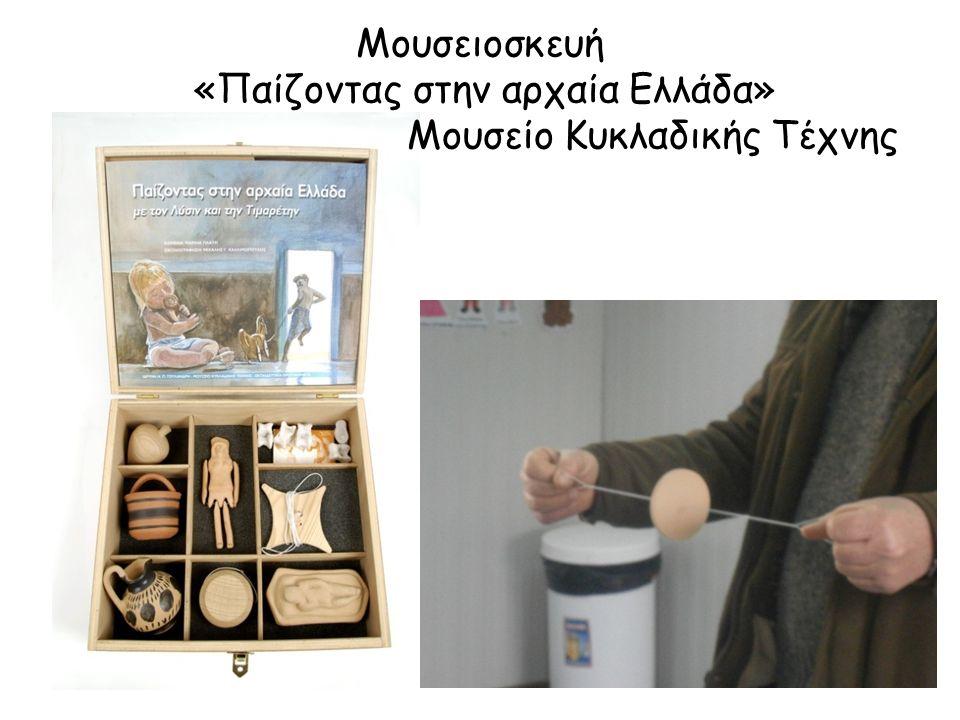 Μουσειοσκευή «Παίζοντας στην αρχαία Ελλάδα» Μουσείο Κυκλαδικής Τέχνης