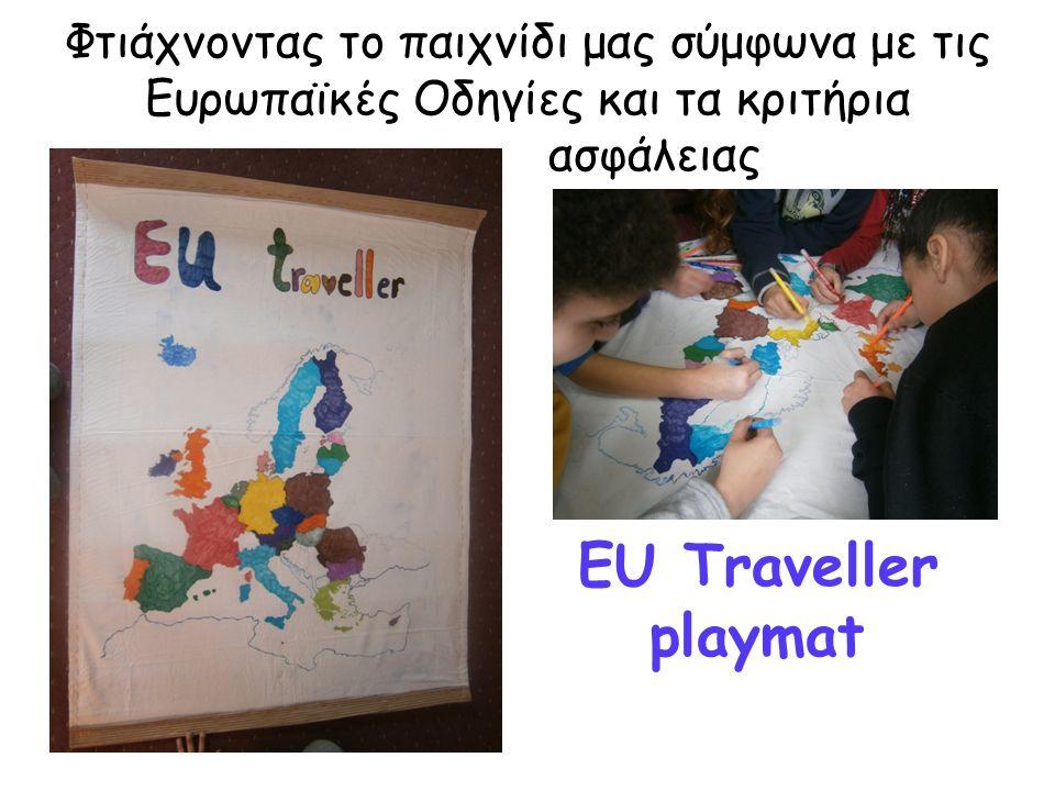Φτιάχνοντας το παιχνίδι μας σύμφωνα με τις Ευρωπαϊκές Οδηγίες και τα κριτήρια ασφάλειας EU Traveller playmat